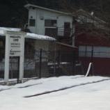 『三段峡駅跡』の画像