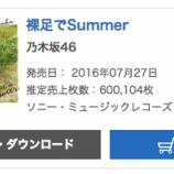 『【乃木坂46】前作超えキタ!『裸足でSummer』初日売り上げは600,104枚でオリコンデイリー1位を記録!!!』の画像