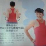 『ダンベル健康体操指導協会会長』の画像