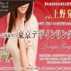 『東京デザインリング(デリヘル/上野)「瑠璃(26)」ビジュアル200%保証の敏感テクニー若妻ご入室!巨乳で安産型の彼女の歪んでる顔はサイコー過ぎて即イキしちゃった体験レポ!』の画像
