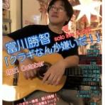 ギターレッスンと演奏の日記 from 富川ギター教室
