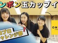 【OMAKE CHANNEL】つばきファクトリー《チャレンジ部》ピンポン玉カップインに挑戦!#2 来たぞ!