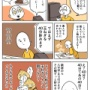 飴色玉ねぎVS俺