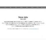 『ありがとう!Steve Jobsさん。彼の伝説のスピーチを観てください。』の画像