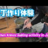 『ナイフ作り教室』の画像