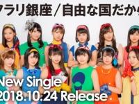 モーニング娘。'18新曲『フラリ銀座/自由な国だから』10月24日発売決定!