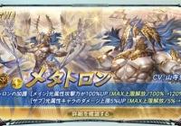 【グラブル】新SSRはファスティバ、バイヴカハ、光ダメージ上限UP召喚石メタトロンが登場!シエテさんお手製のシスたそスキンセットも発売!