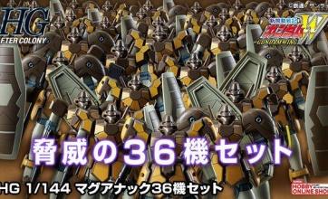 【狂気】ガンプラ36機セットを購入した強者登場wwwwwww