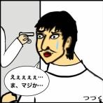 第786話 ま、マジか【超現代風源氏物語】