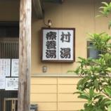 『【温泉巡り】File No.151 湯郷温泉 村湯・療養湯 (岡山県美作市)』の画像