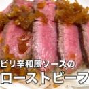 ピリ辛和風ソースの絶品ローストビーフ丼【おやじ飯 Oyaji's kitchen】