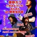 2020.9/19(土) 赤城喫茶虫の音