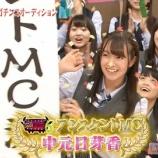 『【乃木坂46】『NOGIBINGO!6』アシスタントMCは中元日芽香に大決定!!!』の画像