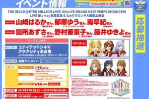 【ミリマス】5thライブBD発売記念 5.1chサラウンド大画面上映会が開催決定!
