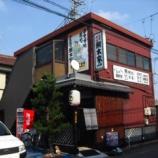 『活魚料理 鯛本家@名古屋市南区西又兵ヱ町』の画像