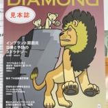 『UFB DUALがデンタルダイヤモンド11月号で紹介されました』の画像