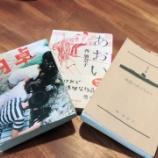 『【乃木坂46】4期生ドラマ『サムのこと』共演者のブログが・・・』の画像