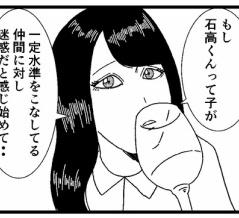 漫画【ジョイ恋2nd 第172話】