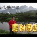 『裏剣周遊(室堂〜仙人池ヒュッテ〜阿曽原温泉小屋〜水平歩道〜欅平)』の画像