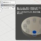 『円形状パターン』の画像