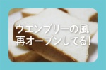 美味しいパンの店『ウェンブリーの風』がお休みしてたけどオープンしてる〜!