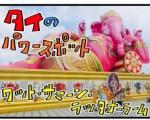 ピンクガネーシャに会いに行くッッッ!in タイ