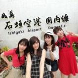 『【乃木坂46】スイカメンバーで行った沖縄プライベートツアーが超絶楽しそうwwwww』の画像