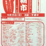 『9月の朝市が明日13日8時から正午まで戸田市役所周辺で開催されます』の画像
