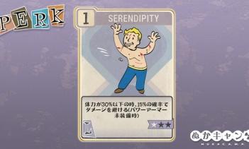 Fallout 76:Serendipity(Luck)