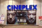 交野に住む人が映画館で映画を見たくなったらどこにいくか?そうだ一番近いシネプレックス枚方に行こう!