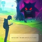 『ポケモンGO ハロウィンイベントキターッ!』の画像