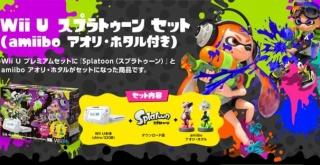 『Wii U スプラトゥーン セット』が発売決定!『amiibo シオカラーズ』が同梱!