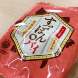 『春華堂より「朝のお菓子 すっぽんパイ」が発売開始されたぞ!これで朝・昼・夜・真夜中と丸一日のお菓子が単品販売で揃うことに。』の画像