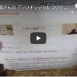 『河◯太郎担当相の「ワ◯チ◯デマ」発言の検証』の画像