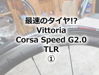 Vittoria Corsa Speed G2.0 TLR ① 世界最速コルサスピード!