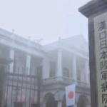 【画像】中国の抗日ドラマに登場する「日本陸軍病院」が威圧的だ!と爆笑、話題に