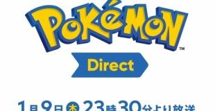 2020年最初のニンダイの放送が決定!「Pokémon Direct」が1月9日 23時30分より放送開始!
