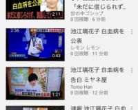 【悲報】池江璃花子さん、さっそくYouTubeの餌食になる