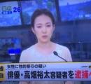 高畑淳子の息子で俳優の高畑裕太を性的暴行の容疑で逮捕