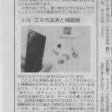 『東海愛知新聞連載第73回「スマホ決済と補聴器」』の画像