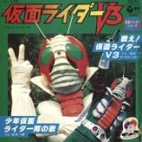 『【#ボビ伝60】宮内洋『戦え! 仮面ライダーV3』動画! #ボビ的記憶に残る歌』の画像