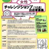 『10月開催「戸田市女性チャレンジショップ」出店者を募集しています。8月24日受付締切です。』の画像