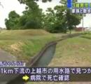 家族と散歩中に転落か 1キロ流され…3歳男児死亡