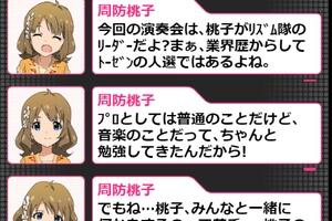 【グリマス】イベント「大合奏!アイドルシンフォニー」ショートストーリーまとめ2