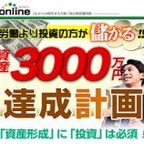 『【リアル口コミ評判】online(オンライン)』の画像