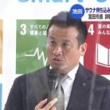 『池田市市長選で維新に投票は破滅への道、フジロックの分断は財務省の緊縮のせい』の画像