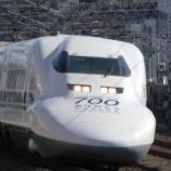 『700系東海道新幹線LASTRUN装飾を撮影してきた!浜松駅 2020/2/19』の画像