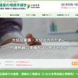 『ホームページをリニューアルしました!』の画像
