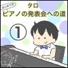 ピアノの発表会への道①