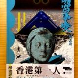 『今日の1冊:利志達『蟾宮事變 / Moon of the moon』(グラフィックノベル/香港・今日出版/2020)』の画像